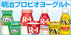 明治認定店 プロビオヨーグルトのLG21、R1、PA3の牛乳、乳製品