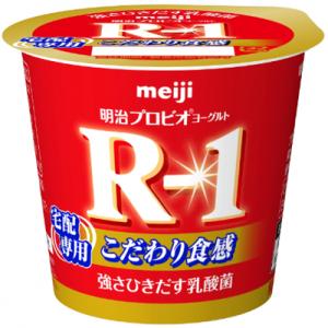 R-1宅配用ハード